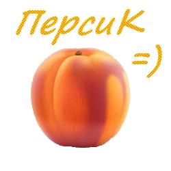Картинки персик приколы
